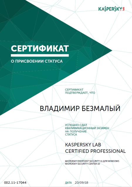 Kaspersky_02.11_Cert